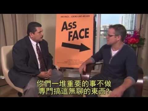 惡搞!!麥特戴蒙專訪-中文翻譯Matt Damon Interview