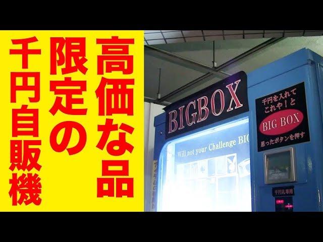 高価な品が出やすい1000円自販機に行ってきた。