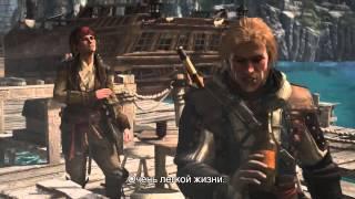 Assassin's Creed 4  Black Flag Чёрный флаг — Трейлер выхода игры