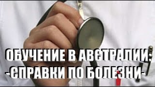 видео справка о болезни