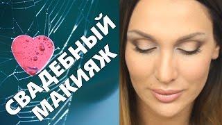 СВАДЕБНЫЙ макияж(, 2015-06-05T17:21:34.000Z)