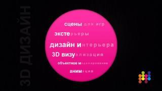 видео разработка сайтов в Минске