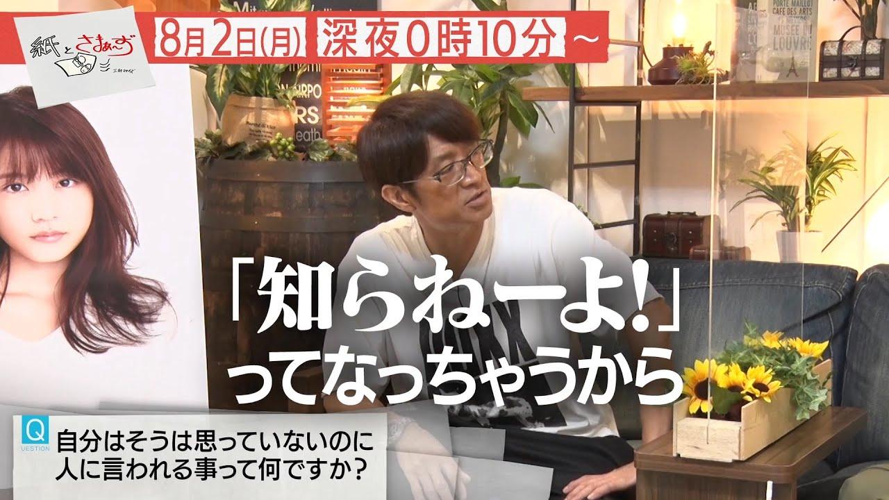 紙とさまぁ~ず ▼有村架純(後編)| テレビ東京