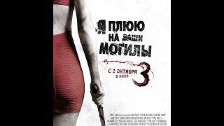 Я плюю на ваши могилы 3 (2015) / трейлер HD