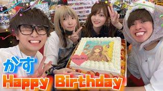 【サプライズ】友達の誕生日を盛大に祝ってみた!!!【かすちゃんおめでとう】
