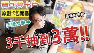 【神啊..】抽了一包3000塊的坑錢卡包沒想到日本的卡牌店這麽佛!真的有把最貴的卡片放進去嗚嗚嗚嗚..【POKEMON卡片游戲】#89 thumbnail