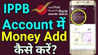 IPPB Account में  Money Add कैसे करें | How to Deposit Money in Indian Post Payments Bank Details
