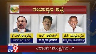 ಯಾರಿಗೆ 'ಮಂತ್ರಿ'ಗಿರಿ..? Here's A Likely List of Ministers in BSY's Cabinet