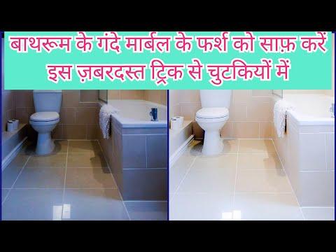 How to Clean Dirty-Old Bathroom Marble Floor Easily?Useful Tips to Clean Marble Floor|
