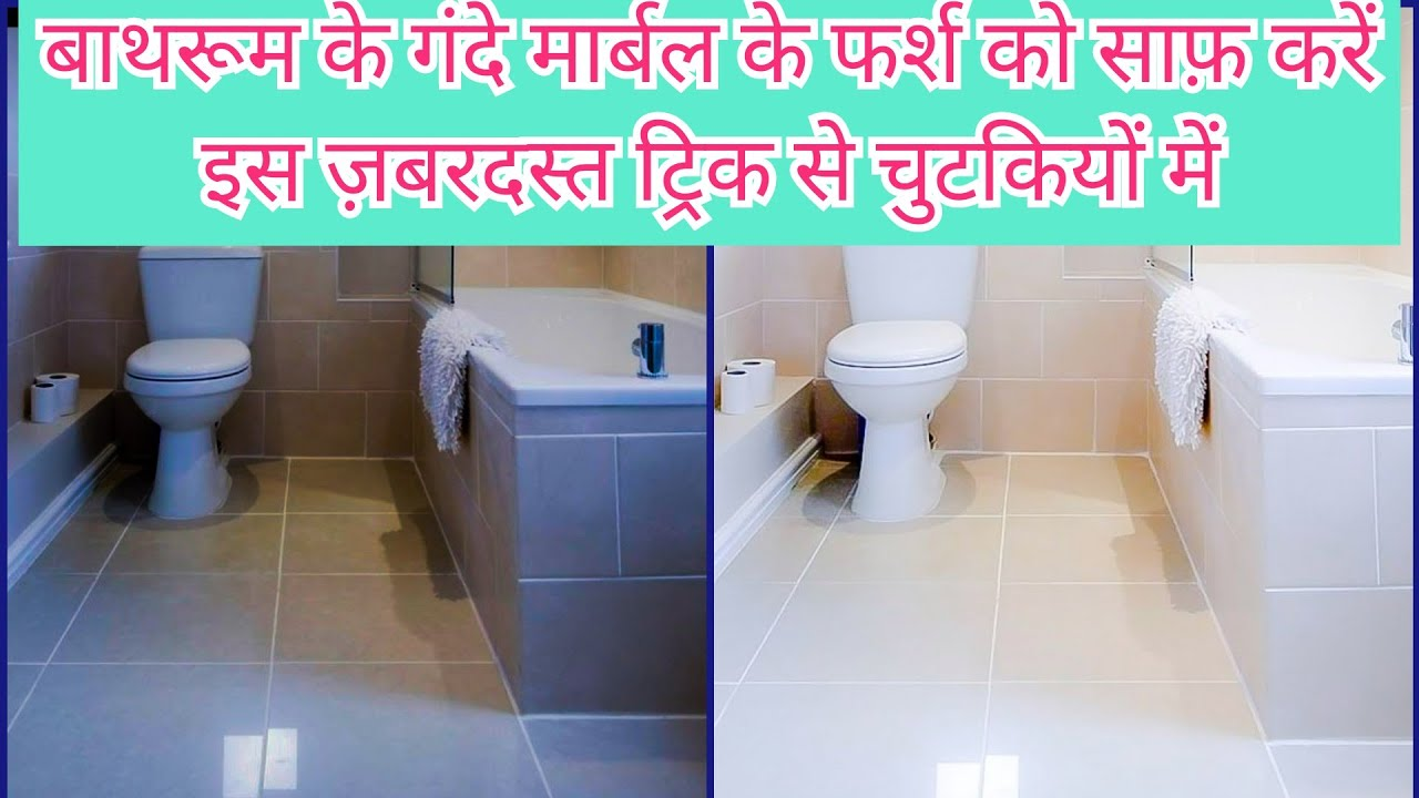 How To Clean Dirty Old Bathroom Marble Floor Easily Useful Tips