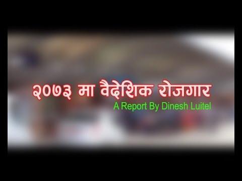 २०७३ मा वैदेशिक रोजगार 2073 Maa  Baideshik Rojgaar
