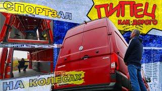ОЧЕНЬ ДОРОГОЙ, НО КЛАССНЫЙ / Volkswagen Crafter / Иван Зенкевич