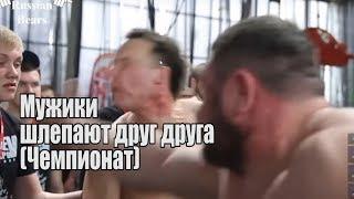 DAWG - Чемпионат по шлепкам