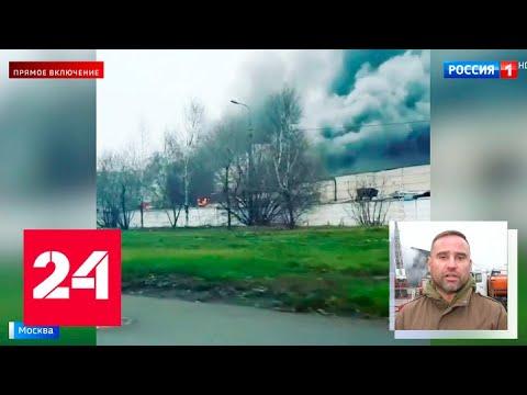 Густой черный дым и громкие хлопки: на северо-западе Москвы горит склад - Россия 24