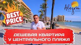 Недвижимость в Испании. Бюджетная квартира у пляжа в Торревьехе | Марафон дешевой недвижимости#3