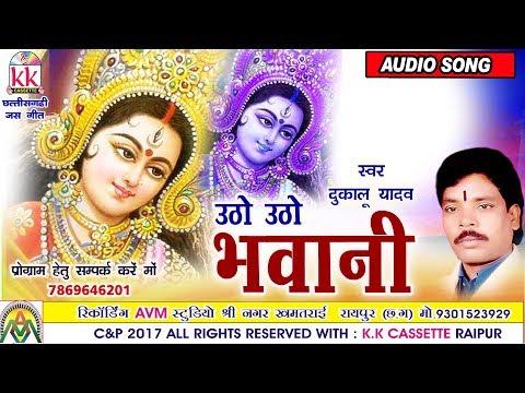 Dukalu Yadav-Chhattisgarhi jas geet-otho otho bhawani-hit cg bhakti song-hd video 2017-AVM STUDIO