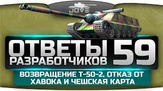 видео Т-80-50-2