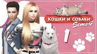 """The Sims 4 Кошки и собаки: #1 """"Самые милые питомцы!"""""""