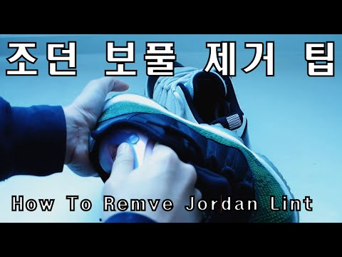How to remove lint for jordan youtube - How to remove lint ...