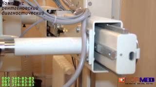 Рентгеновский аппарат(, 2013-09-23T09:24:29.000Z)