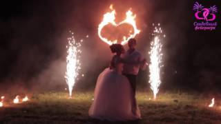 Огненное сердце и фонтаны на свадьбу