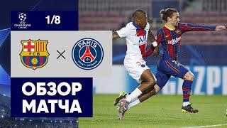 16 02 2021 Барселона ПСЖ 1 4 Обзор 1 го матча 1 8 финала Лиги чемпионов