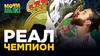 Тактический разбор Реала 2019 20 Гибкий Зидан Недооцененный Варан Пиковый Бензема