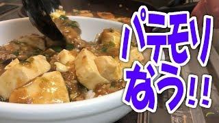 パテモソなう!「パテモソ流麻婆豆腐」20190324 thumbnail