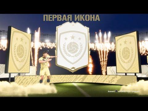 Первая Икона в Команде FIFA 20