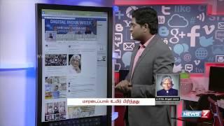Dr. APJ Abdul Kalam Passes away spl video news 28-07-2015 | Social Media hot news today | News7 Tamil tv online