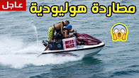 مطاردة 3 حراقة مغاربة بالجيت سكي من طرف بوليسي إسباني