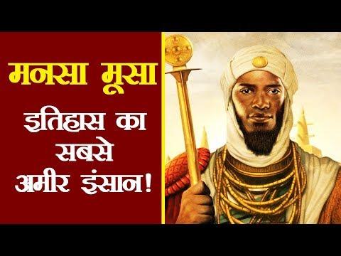 ये था इतिहास का सबसे अमीर इंसान | 'Mansa Musa' Richest Person in History