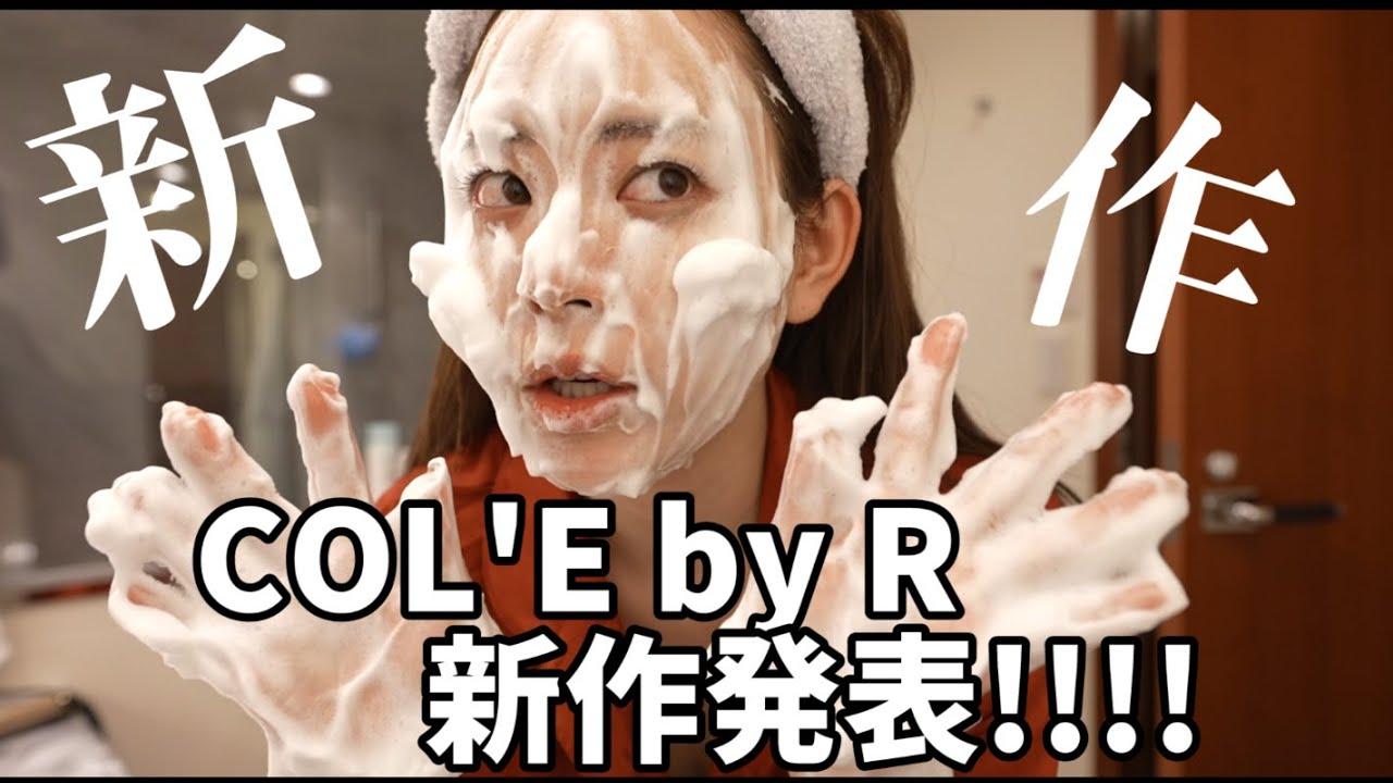 【限定新作!】COL'E by R新作のお知らせ!!!