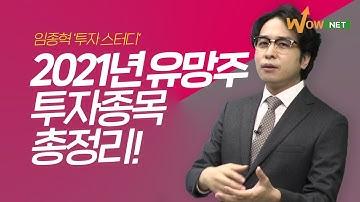 [임종혁] 2021년 유망주 투자아이디어 총.정.리!