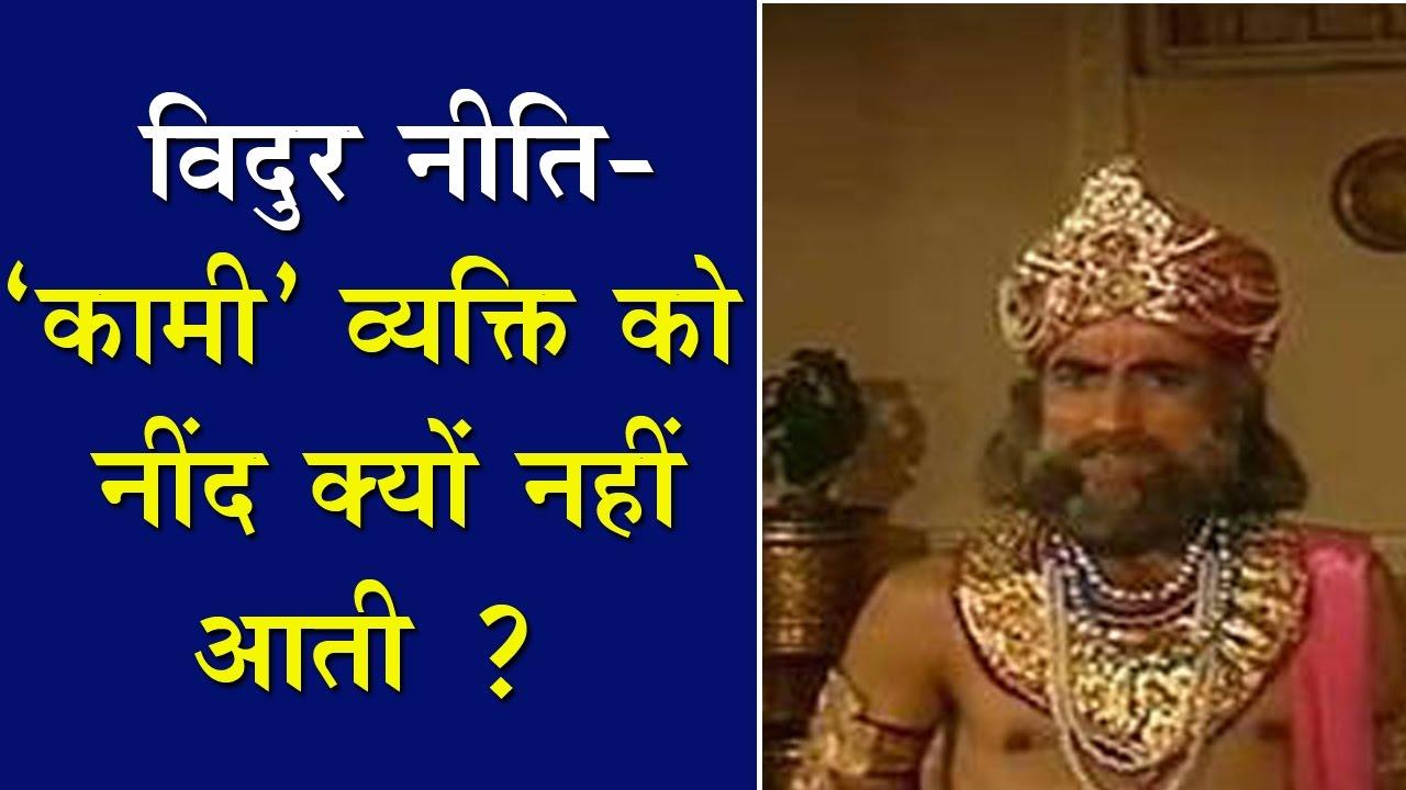 Vidur Niti In Hindi Pdf