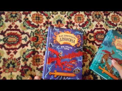Обзор последних книжек из серий книг Как приручить дракона видео 2