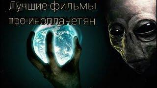 Топ лучших фильмов про инопланетян. 3 лучших фильма про инопланетное вторжение