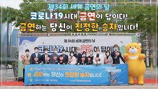 [금연민국] 제34회 세계 금연의 날