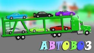Автовоз и цветные машинки. Развивающие мультики для детей про машинки