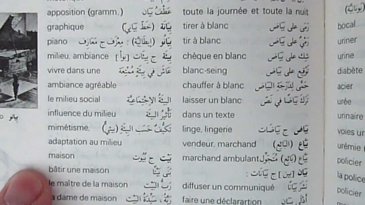 utilisation d u0026 39 un dictionnaire arabe - fran u00e7ais
