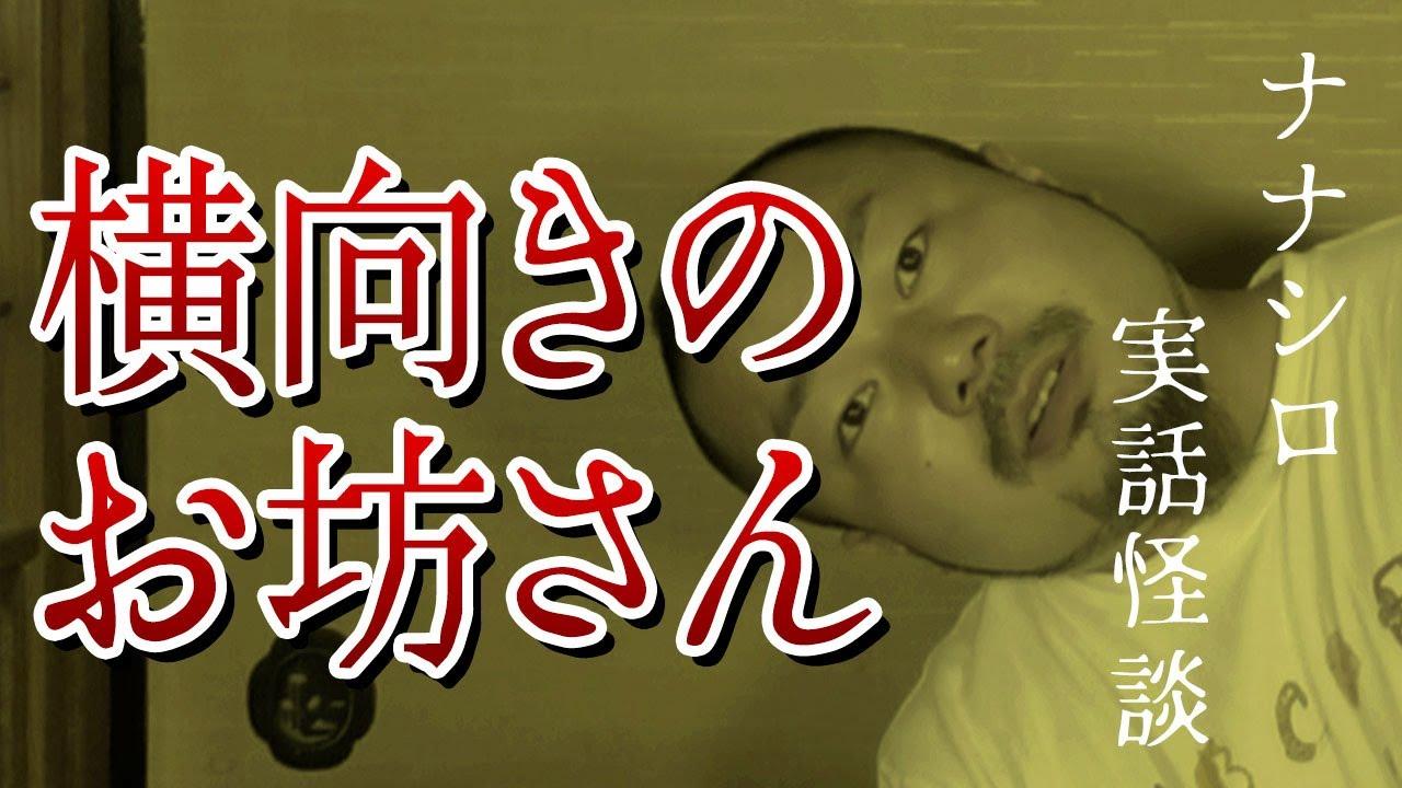【実話怪談・怖い話】「横向きのお坊さん」怪談師ナナシロの怖い話
