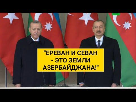 Алиев замахнулся на земли Армении! Ереван и Севан это земли Азербайджана!