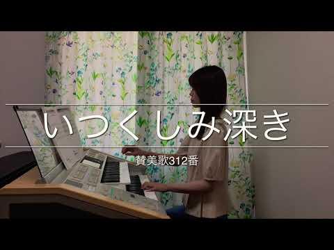 いつくしみ深き〜賛美歌312番〜