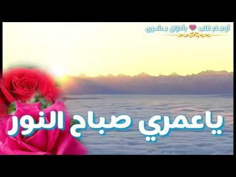 حبيبي صباح الخير حالات واتس