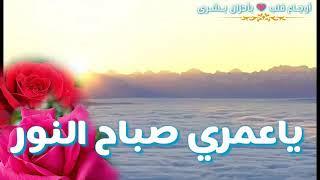 اغنيه حبيبي صباح الخير حاله واتس Mp3