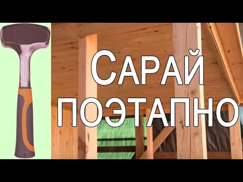 видео: Как построить сарай своими руками с односкатной крышей поэтапно