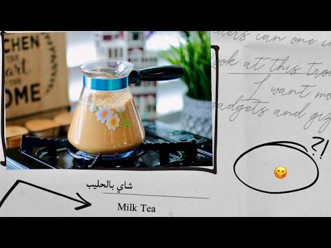 شاي بالحليب ???? Milk Tea