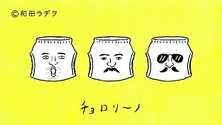 あのエルモアのCMが再び! 今回は和田ラヂヲ氏にイラストを描いていた...
