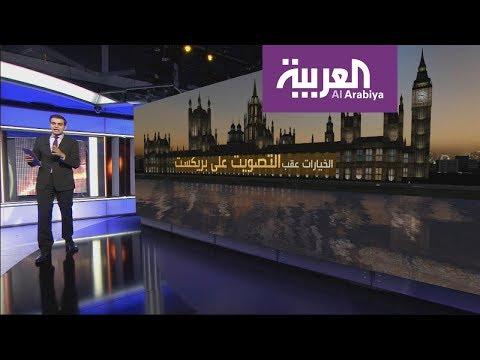 بريكست والخيارات المطروحة أمام بريطانيا  - نشر قبل 7 ساعة