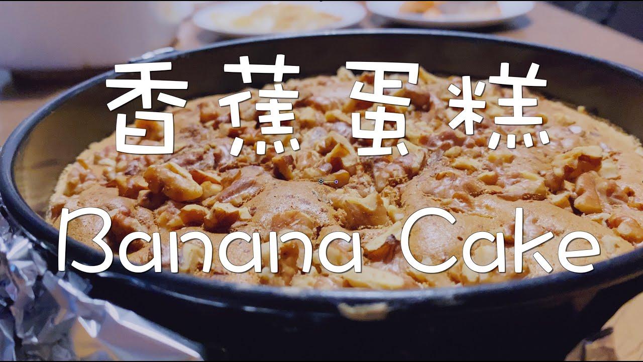 【Hot & Smiling】Banana Cake 超級簡單松軟香蕉蛋糕 (中文版) - YouTube